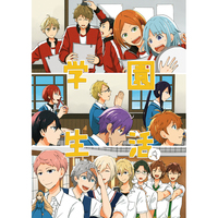 Doujinshi - Ensemble Stars! / All Characters (学園生活A) / chickenman
