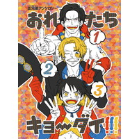 Doujinshi - Manga&Novel - Anthology - ONE PIECE / Ace & Luffy & Sabo (おれたち123キョ~ダイ!!!) / さかず基地