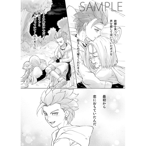 [Boys Love (Yaoi) : R18] Doujinshi - Dragon Quest XI / Hero (DQ XI) x Erik (年上のおにいさん) / Rakkanshugi Shoukoku