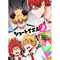 Doujinshi - My Hero Academia / All Characters & Todoroki Shouto (ショートイズム2) / ねたずき