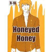[Boys Love (Yaoi) : R18] Doujinshi - Arisugawa Arisu Series (Honeyed Honey) / あ。