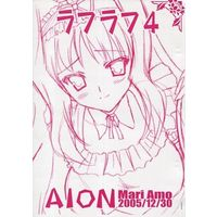 Doujinshi - ToHeart Series (【コピー誌】ラフラフ 4) / AION