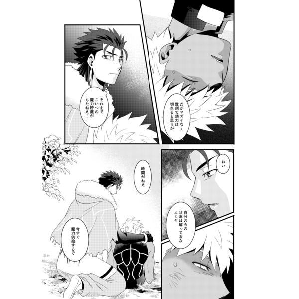 [Boys Love (Yaoi) : R18] Doujinshi - Fate/hollow ataraxia / Lancer x Archer & Lancer (Fate/stay night) x Archer (Fate/stay night) (LUCKY BREAK) / WILD DOG