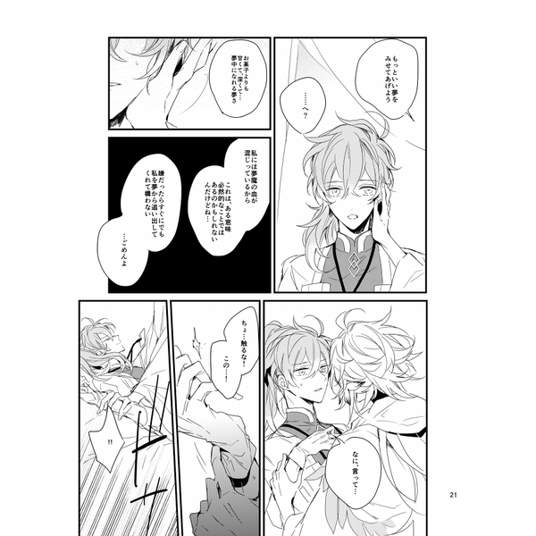 [Boys Love (Yaoi) : R18] Doujinshi - Fate/Grand Order / Merlin (Fate Series) x Romani Archaman (おやすみの恋はバージンロード) / es chamali