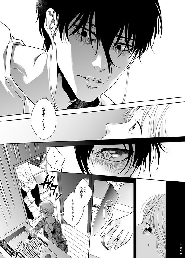 Think, love and devil hentai manga