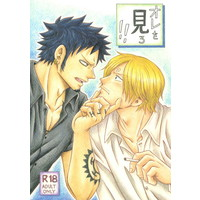 [Boys Love (Yaoi) : R18] Doujinshi - ONE PIECE / Law x Sanji (オレを見ろ!!) / 洗熊