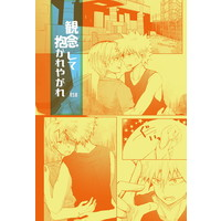 [Boys Love (Yaoi) : R18] Doujinshi - Novel - My Hero Academia / Todoroki Shouto x Bakugou Katsuki (観念して抱かれやがれ) / あまみや