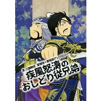 Doujinshi - Novel - Anthology - Dynasty Warriors / Xiahou Dun x Xiahou Yuan (疾風怒濤のおしどり従兄弟) / Fuchsia