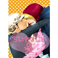[Boys Love (Yaoi) : R18] Doujinshi - ONE PIECE / Trafalgar Law x Corazon (Rosinante) (ちいさなこいのうた) / D-Plus