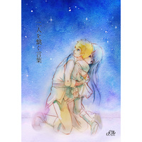 [Boys Love (Yaoi) : R18] Doujinshi - Novel - Tales of Vesperia / Flynn Scifo x Yuri Lowell (二人を繋ぐ言葉) / Riell