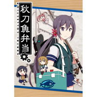 Doujinshi - Kantai Collection / Mogami & Akebono & Oboro (秋刀魚弁当) / Easygoing