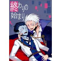 Doujinshi - Novel - The Vampire dies in no time / Ronald  x Draluc (終わりの始まり) / リス鴨