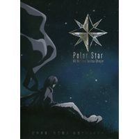 Doujinshi - Manga&Novel - Anthology - Houshin Engi / Taiitsu Shinjin (「PolarStar」 太乙真人受けアンソロジー) / OutOfMemory