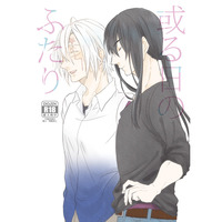 [Boys Love (Yaoi) : R18] Doujinshi - Novel - D.Gray-man / Allen Walker x Kanda Yuu (或る日のふたり) / LST