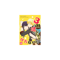 [Boys Love (Yaoi) : R18] Doujinshi - Novel - Tales of Vesperia / Flynn Scifo x Yuri Lowell (3割増しだから仕方ない!) / DYNAMIS