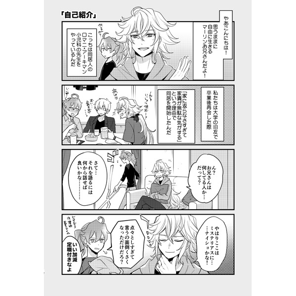 Doujinshi - Fate/Grand Order / Merlin (Fate Series) x Romani Archaman (2LDKきまぐれルームシェア) / アイデン