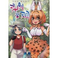 Doujinshi - Anthology - Kemono Friends / Kaban & Hippopotamus & Serval (ジャパリ天国MAGAZINE) / Sarurururu