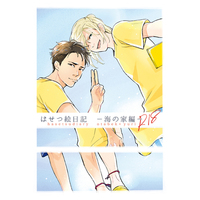 [Boys Love (Yaoi) : R18] Doujinshi - Yuri!!! on Ice / Otabek x Yuri Plisetsky (はせつ絵日記-海の家編-) / 8go!