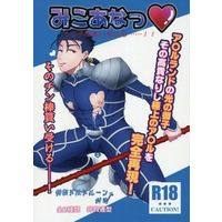 [Boys Love (Yaoi) : R18] Doujinshi - Fate/stay night / Kirei x Lancer (みこあなっ その子種貰い受ける・・・・・・!!) / Hachijuu Hachi Ya