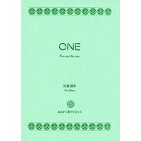 Doujinshi - Novel - Ookiku Furikabutte / Abe Takaya x Mihashi Ren (ONE -You are the one- 4) / Blue Rose
