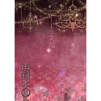 [Boys Love (Yaoi) : R18] Doujinshi - Novel - Omnibus - Tales of Xillia2 / Ludger x Julius (再録本4) / fool's effect