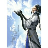 Doujinshi - Novel - Anthology - Dynasty Warriors / Cao Cao (虚空の彼方へ) / らう & 鴉空 & 久栄