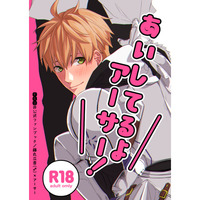 [Boys Love (Yaoi) : R18] Doujinshi - Fate/Grand Order / Gudao (male protagonist) (あいしてるよアーサー) / aice