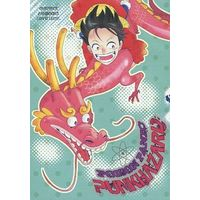 Doujinshi - ONE PIECE / Monkey D Luffy (POISON PANIO PUNKHAZARD) / TGKD