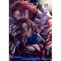 [Boys Love (Yaoi) : R18] Doujinshi - Novel - GRANBLUE FANTASY / Percival x Siegfried (終わりなく雨は奪う) / Sardine Can