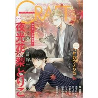 Boys Love (Yaoi) Comics - CRAFT (CRAFT クラフト VOL.74)