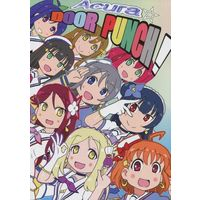 Doujinshi - Love Live! Sunshine!! / All Characters (Acura☆DOOR PUNCH!) / 部外者は埋めろ