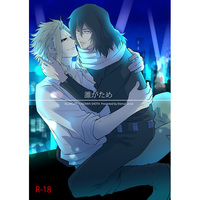 [Boys Love (Yaoi) : R18] Doujinshi - My Hero Academia / All Might x Aizawa Shouta (誰がため) / Eternal snow