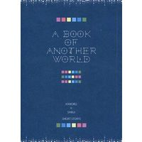 Doujinshi - Novel - Omnibus - Evangelion / Kaworu x Shinji (A BOOK OF ANOTHER WORLD) / 夏の新妻