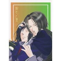 Doujinshi - Dynasty Warriors / Cao Pi x Sima Yi (師匠と僕) / Tsukiyomi no Uta