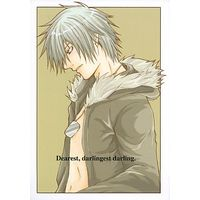 Doujinshi - Novel - Togainu no Chi (Dearest,darlingest darling.) / acm/スタイリッシュパンピー