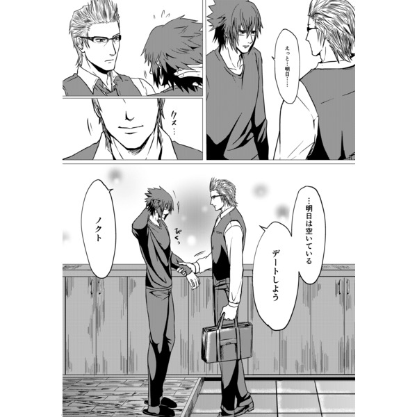 Doujinshi - Final Fantasy XV / Ignis x Noctis (FIRST) / Sweets Box -すいぼく-