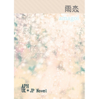 Doujinshi - Novel - Hetalia / United Kingdom x Japan (雨恋) / 彩夢館