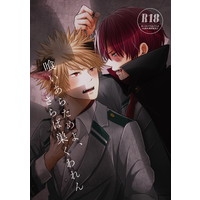 [Boys Love (Yaoi) : R18] Doujinshi - Novel - My Hero Academia / Todoroki Shouto x Bakugou Katsuki (喰いあらためよ、さらば巣くわれん) / イレヴン