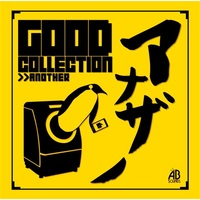 Doujin Music - GOODCOLLECTION ANOTHER / AB-Sounds