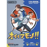 Doujinshi - Anthology - Haikyuu!! / Oikawa x Iwaizumi (オイイワモン!!) / 卿 & 恒詠