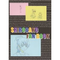 Doujinshi - Illustration book - SHIROBAKO (SHIROBAKO FAN BOOK) / UGEコネクション