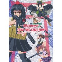 Doujinshi - Compilation - Touhou Project / Shameimaru Aya (~All renewal~TOHO PMC SELECTION (オールリニューアル 東方PMCセレクション)) / SEIRAN