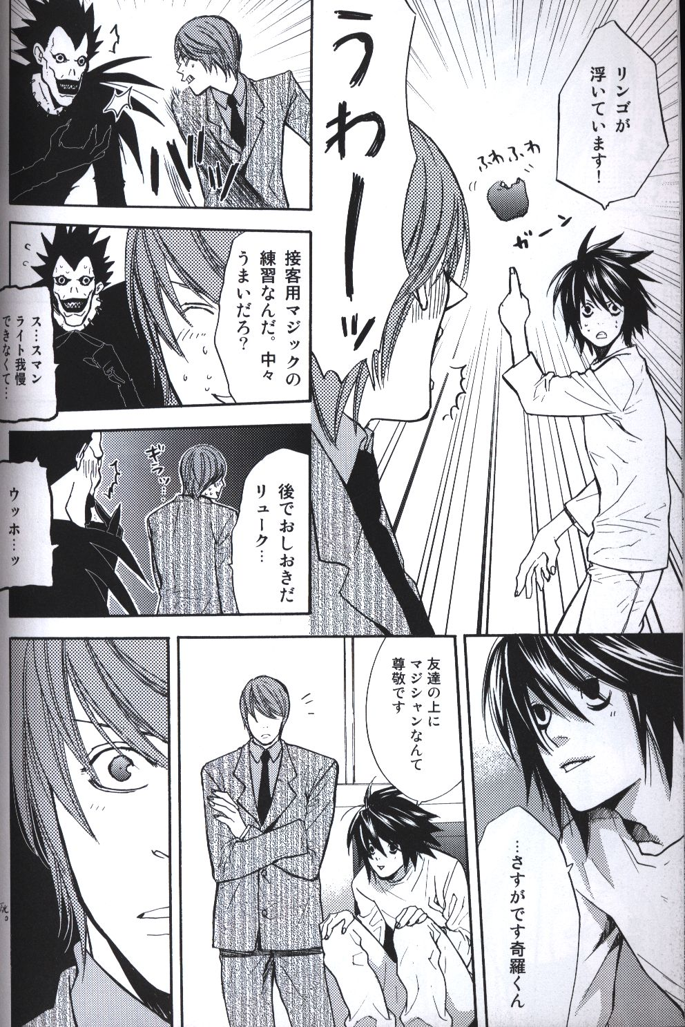 Doujinshi - Death Note / All Characters (脱力系。) / HISSATSU PANCHER