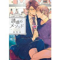Boys Love (Yaoi) Comics - Yuuwaku no Method (誘惑のメソッド (drap COMICS DX)) / Kakine