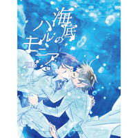 [Boys Love (Yaoi) : R18] Doujinshi - King of Prism by Pretty Rhythm / Suzuno Yuu x Hayami Hiro (海底のハルモニア) / merci!