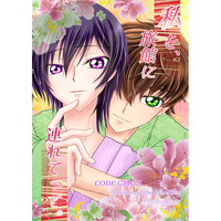 Doujinshi - Code Geass / Suzaku x Lelouch (私を、旅館に連れてって。) / Tranquilizer