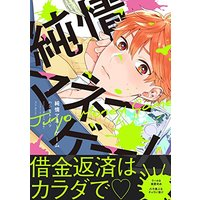 Boys Love (Yaoi) Comics - Junjo Money Game (純情マネーゲーム (BABYコミックス)) / Hashimoto Mitsu