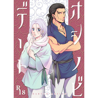 [Boys Love (Yaoi) : R18] Doujinshi - The Heroic Legend of Arslan / Daryun x Arslan (オシノビデート) / Nikushoku Shounen