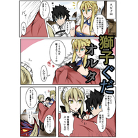 Doujinshi - Fate/Grand Order / Lancer & Saber Alter & Gudao (獅子ぐだオルタ) / 石ケンピ