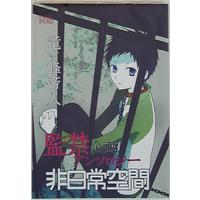 [Boys Love (Yaoi) : R18] Doujinshi - Manga&Novel - Anthology - Durarara!! / Mikado Ryugamine (非日常空間 *アンソロジー) / box box